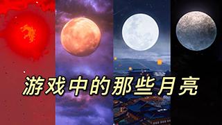【花喵游戏】第五期:游戏中的月亮,馋坏天狗,嫦娥连夜出门
