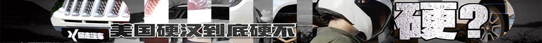 【暴走汽车】Jeep指南者:铁腕柔情,狂傲不羁