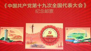 十九大纪念邮票揭幕
