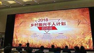 浙大发布乡村振兴千人计划