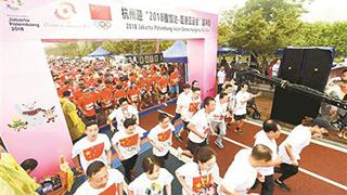 杭州举行迎亚运趣味跑活动