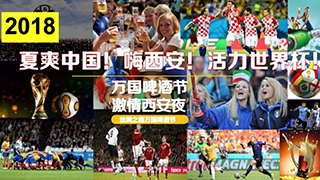 世界杯经济引爆夏日消费