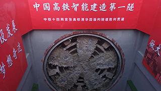 京张高铁清华园隧道贯通