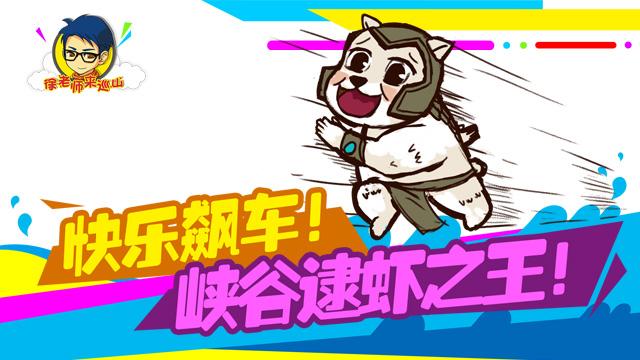 徐老师来巡山丨快乐飙车!峡谷逮虾之王!
