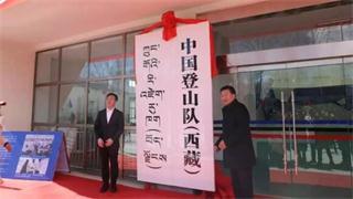 中国登山队(西藏)成立