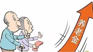 退休人员基本养老金提高