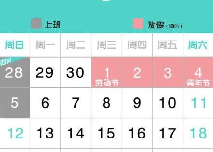 """2019年""""五一""""劳动节假期调休至4天"""