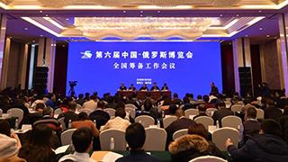第六届中俄博览会将举行