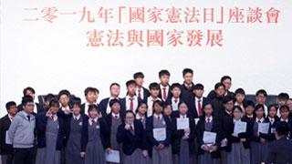香港举行国家宪法日座谈会