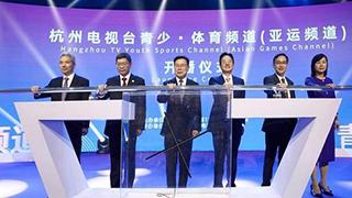 杭州亚运会亚运频道开播