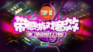 是大腿TOP10_20190102_第55期:盘点最带感的游戏音效!